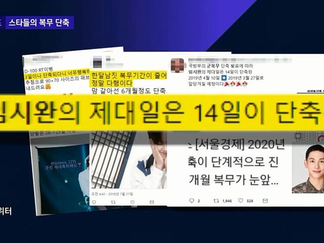 180728 JTBC 뉴스룸 - 비하인드 뉴스 스타들의 복무 단축