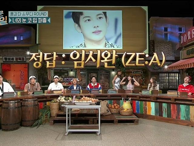 180804 tvN 놀라운 토요일 - 눈코입퍼즐 임시완