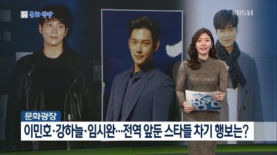 190117 KBS 뉴스광장 - [문화광장] 전역 앞둔 스타들 차기 행보는?