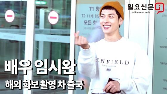 200130 일요신문 - 인천공항 출국 영상