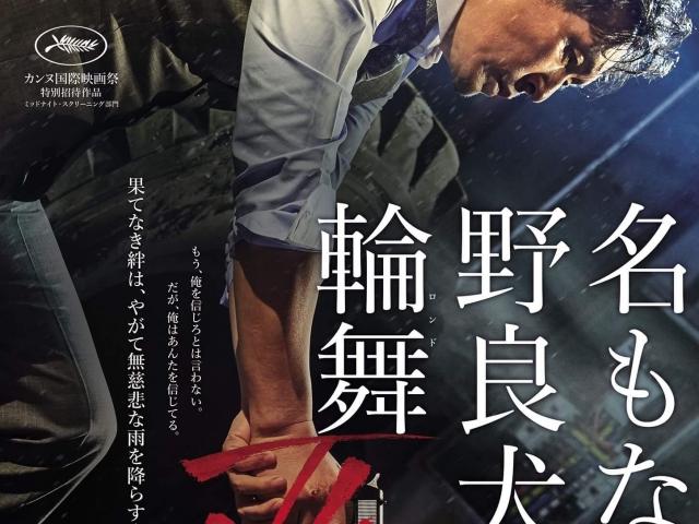 180130 불한당 일본 포스터 名もなき野良犬の輪舞