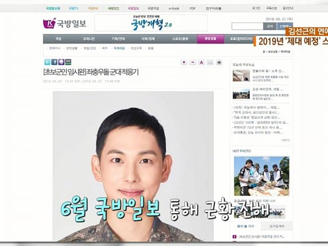 """181206 KBS 아침뉴스타임 연예수첩 - """"오빠가 돌아온다!""""…2019년 '제대 예정' 스타들"""