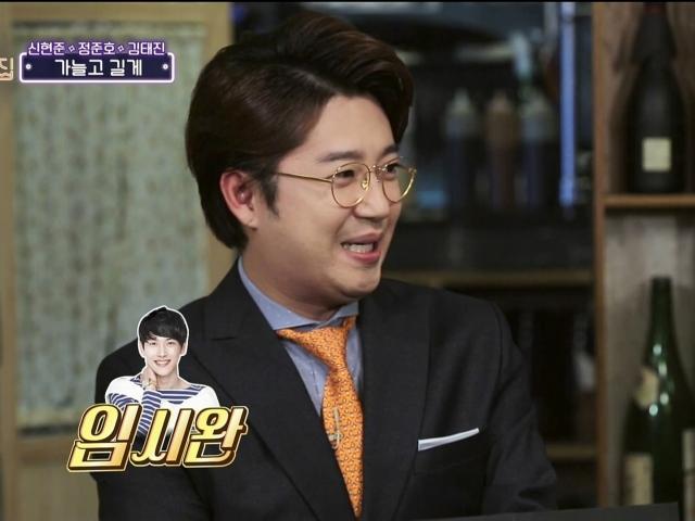 181129 tvN 인생술집 - 임시완 언급
