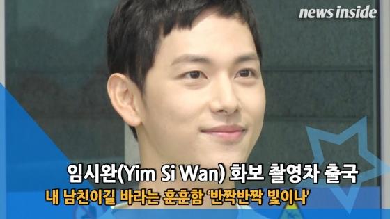 190424 뉴스인사이드 - [NI영상] 임시완(Yim Si Wan), 내 남친이길 바라는 훈훈함 '반짝반짝 빛이나요~'