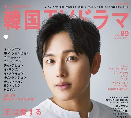 190214 일본잡지 もっと知りたい! 韓国TVドラマvol.89 표지