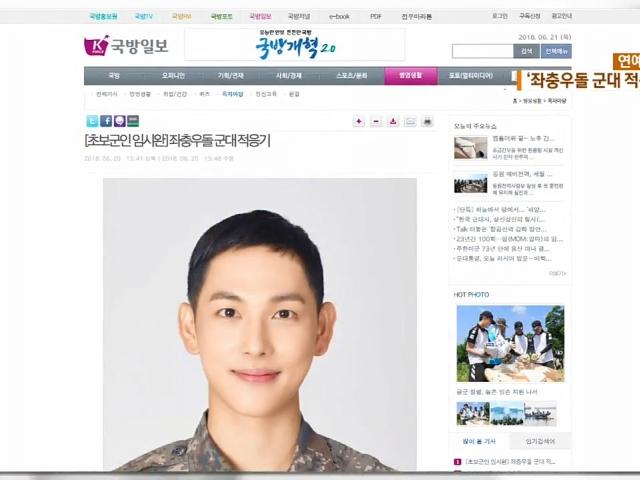 180622 KBS 아침뉴스타임 - 임시완, 국방일보에 '좌충우돌 군대 적응기' 기고