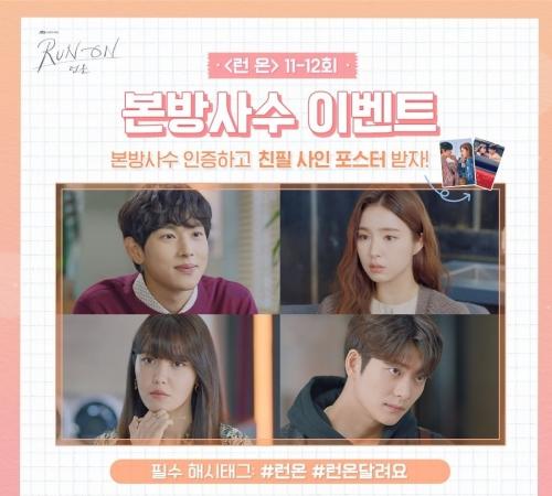 210120 JTBC 드라마 인스타그램