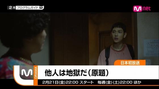 200110 일본 Mnet Japan 2월 프로그램 가이드 - 타인은 지옥이다