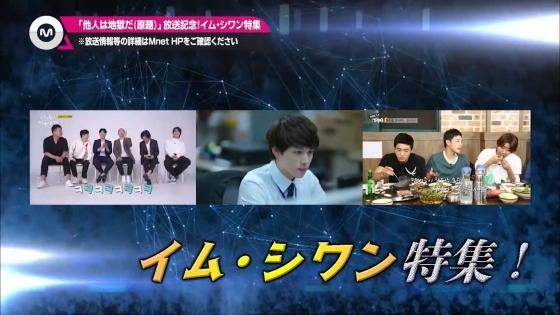 200110 일본 Mnet Japan 타인은 지옥이다 방송 기념 임시완 특집 방송 예고 「他人は地獄だ(原題)」放送記念!イム・シワン特集