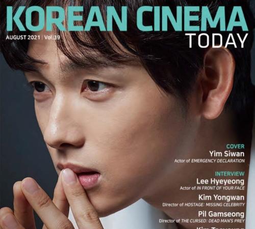 210902 Korean Cinema Today vol.39