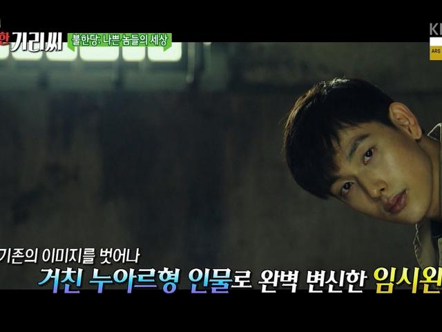 171230 KBS 영화가좋다 - 친절한 기리씨 불한당