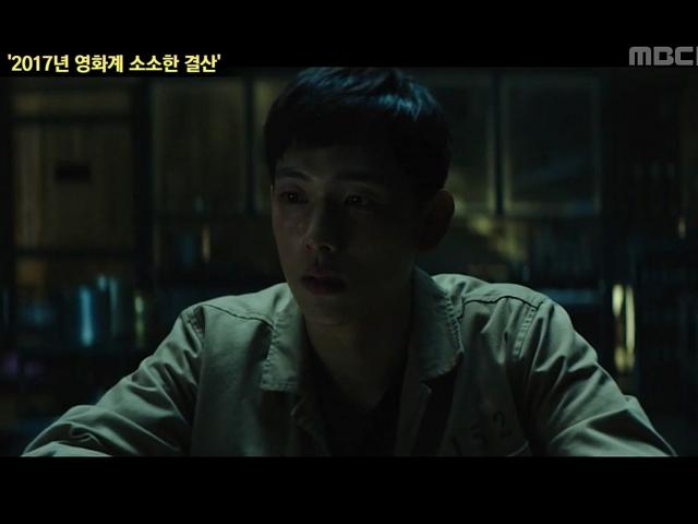 171231 MBC 출발 비디오여행 - 2017년 영화계 소소한 결산 올해의 영화 불한당