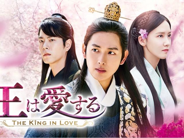 181116 왕은 사랑한다 일본 특설사이트