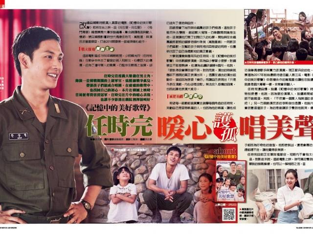 180201 대만 잡지 時報周刊 오빠생각 홍보 페이지